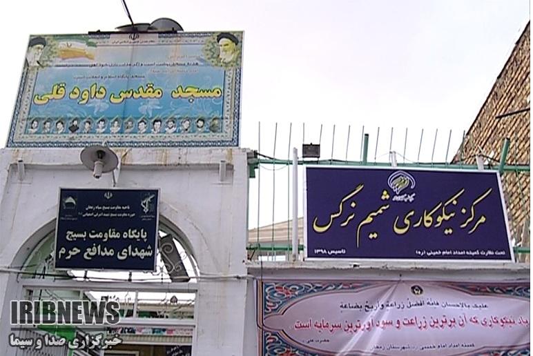 افتتاح مرکز نیکوکاری مسجد محور